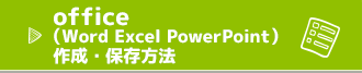 office(Word Excel PowerPoint)作成・保存方法